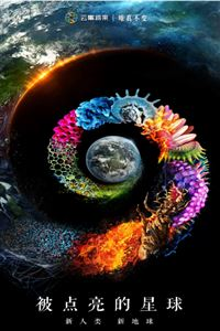 被点亮的星球 第二季[更新至2019-12-12期(纪录片)]