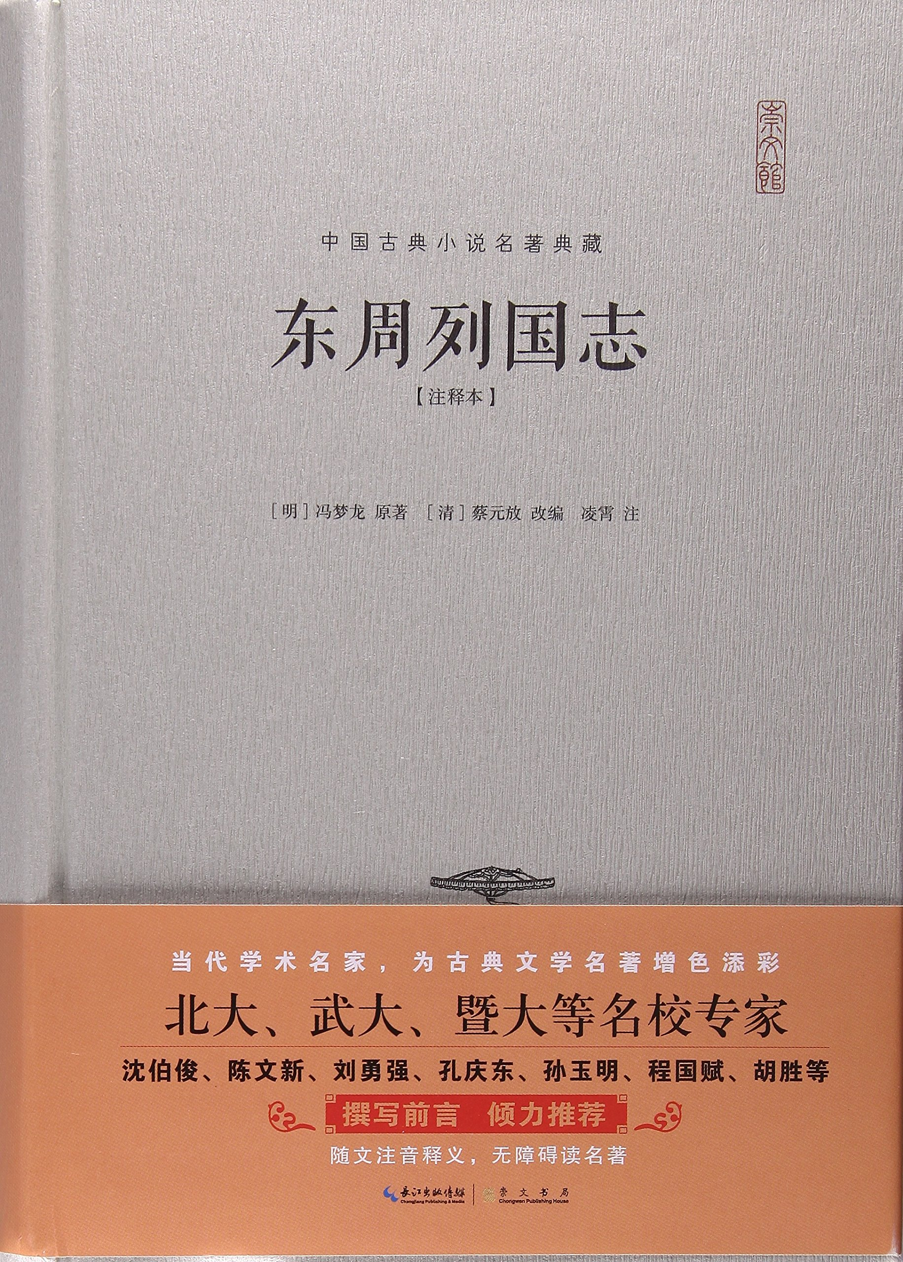 Lieguozhi Of Eastern Zhou Dynasty