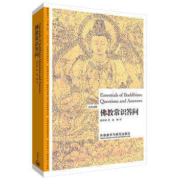 Bilingual Essentials Of Buddhism:Questions And Answers In Chinese And English