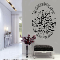 Arabic Quotes Wall Sticker Vinyl Muslim Art Calligraphy Islam God Allah Quran Family Wall Decals for Living Room Decor Z542