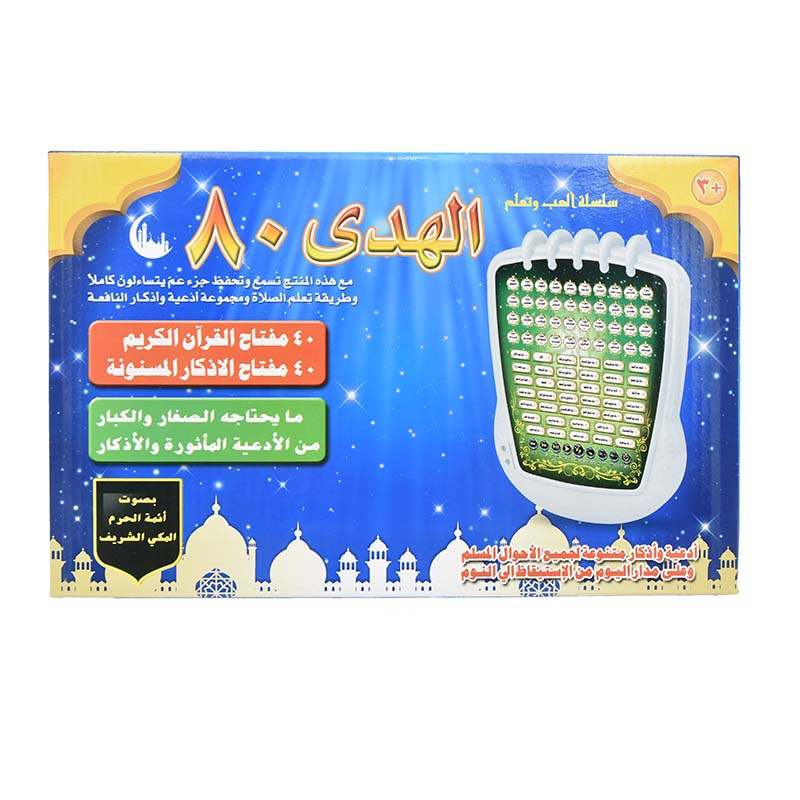 Arabic Language Al-Huda with 80 Senction Holly Quran and Supplications AL Quran and Daily Duaa Learning Educational Islamic Toys