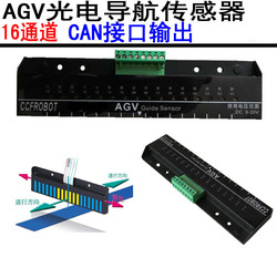 AGV trolley photoelectric navigation sensor 16 bit tracking sensor supports CAN2.0A / B CAN output