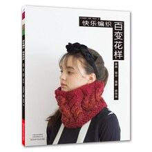 Knitting Book Crochet Tutorial Various-Patterns Scarf Shawl Needle Decorative Collar-Stick