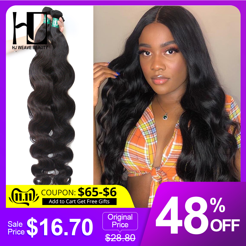 8A Virgin Hair Brazilian Hair Weave Bundles Body Wave 1/3/4 Pcs 100% Human Hair Extension Natural Color HJ Weave Beauty
