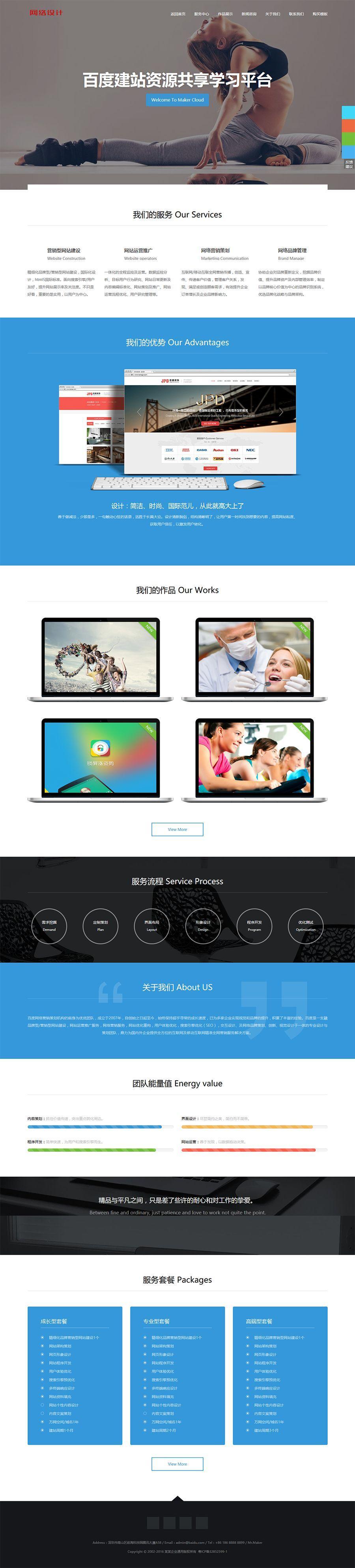织梦响应式网络设计资源共享类企业网站织梦模板(自适应手机端)