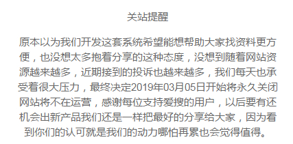 爱搜资源宣布永久关站云盘精灵-高老四博客 第2张