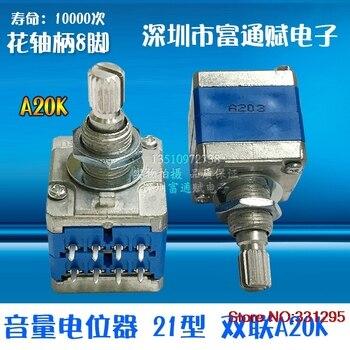 1PCS/Volume Potentiometer Switch 21 Type Duplex A20K 20MM 8-Foot Fever Class AD-66A Potentiometer Switch