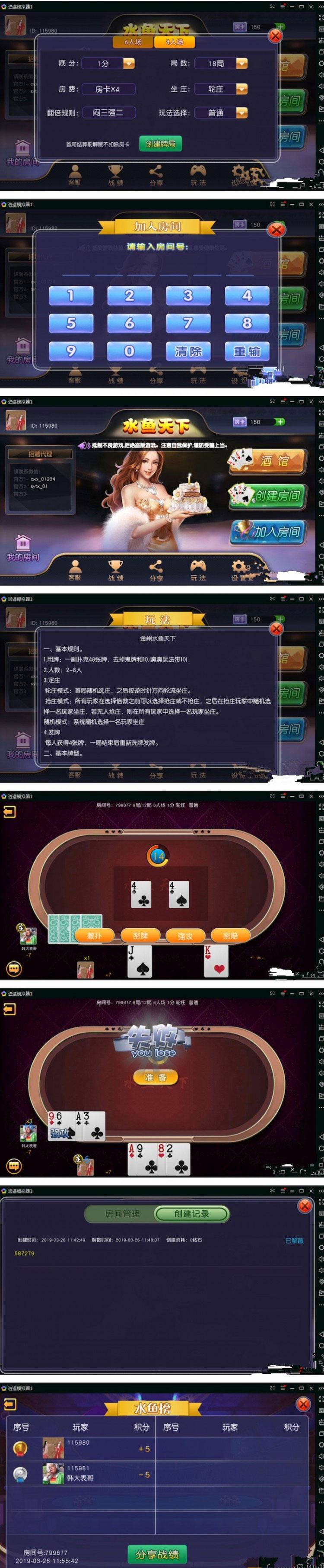 新版水鱼天下无授权棋牌游戏组件