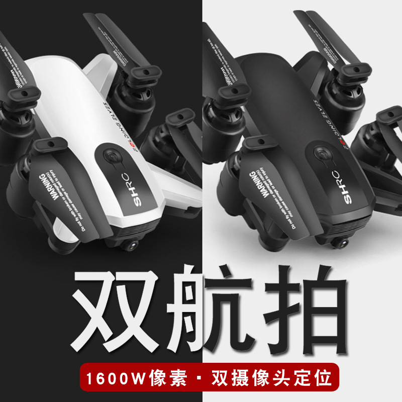 Factory Sales Optical Flow Flight Unmanned Aerial Vehicle Aerial Camera High-definition Remote Control Small Students Folding Pl