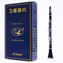 10 pcs Bb Clarinet Reeds Shanghai FlyingGoose Strength 2.0/2.5/3.0 for option Classical/Popular