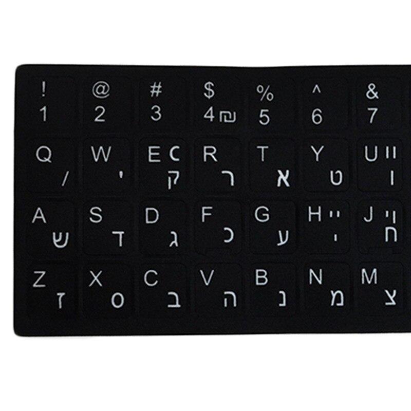 Pour Mac pour Windows Standard hébreu ordinateur de bureau ordinateur portable clavier étanche autocollants givré blanc lettres Film de protection