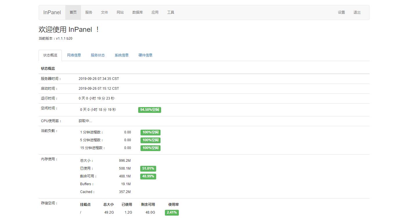 InPanel : 一款免费开源的 Linux 服务器管理面板