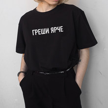 Koszulka damska rosyjskie napisy ona popełnia błędy koszulki z sloganami letnie kobiety Harajuku Tee ubrania