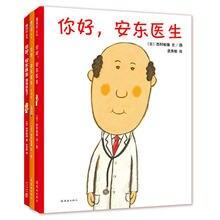 Отправьте 1 случайные детские книги hello doctor anton эта история