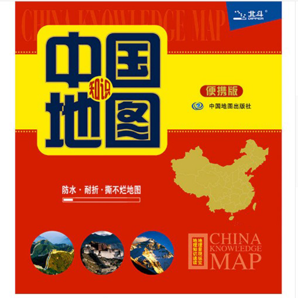 China Knowledge Map ( Chinese Version) 1:8 500 000 Laminated Double-Sided Waterproof Portable Map