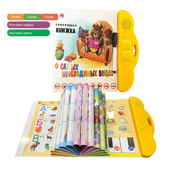Russian Alphabet Alilo Russian language ABC letters Educational Toy for Children Boys Talking Alphabet Kids Learning Toys