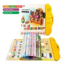 Alfabeto russo Livro de Som Brinquedos Eeducational para Crianças Língua Russa Falando Livro para Crianças книги на русском языке