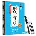3000 слов 3D многоразовый паз каллиграфическая книга стираемая ручка для изучения китайских символов детские китайские книги для письма бесп...
