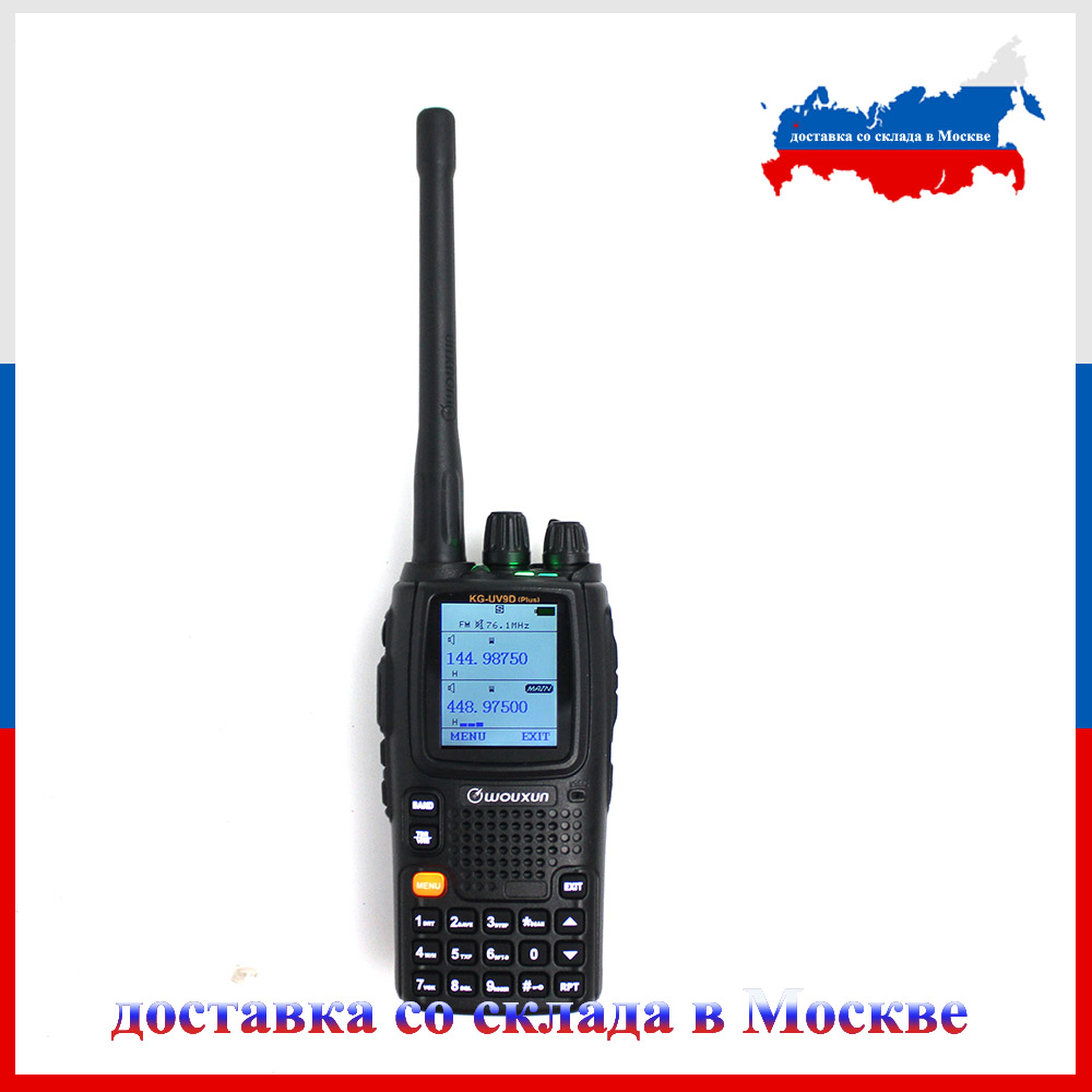 Wouxun KG-UV9D Plus Walkie Talkie UHF/VHF Multi Band Receive 76-180/230-250/350-512/700-985MHz FM Multi-frequency transceiver