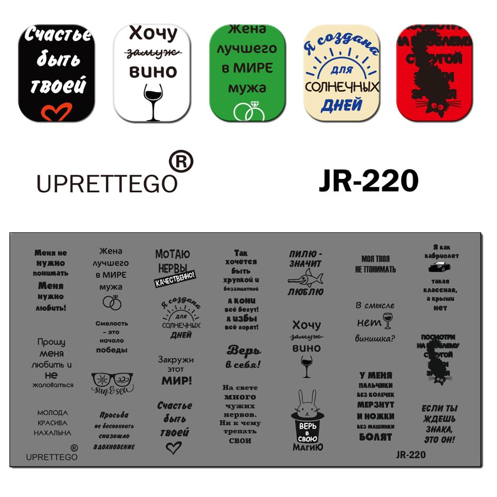 2019 Stainless Steel Stamping Plate Template Russian Phrase Floral Letter Light Bulb Free Line Church Orchid Nail Tool JR211-220