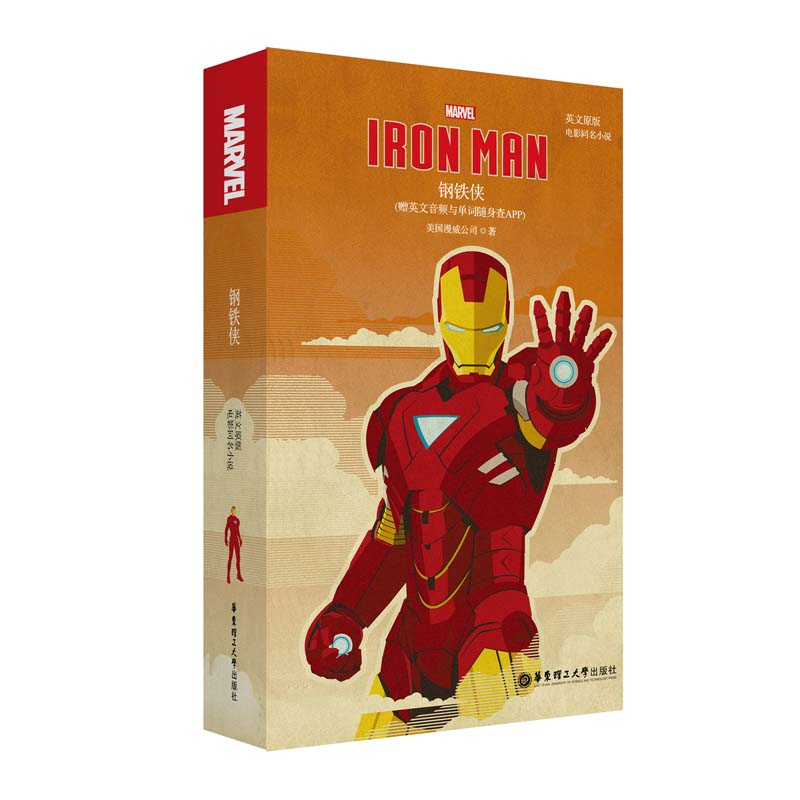 Iron Man Book For Adult Children English Version Reading Books World Famous Literature Novel  Learning English Books For Kids