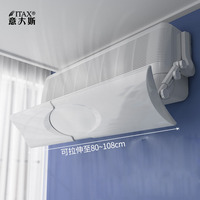 Wall mounted Air Conditioning Cover 12000btu Anti straight Blow Household Baby Windshield Air Outlet Cold Air Gree Midea AC33
