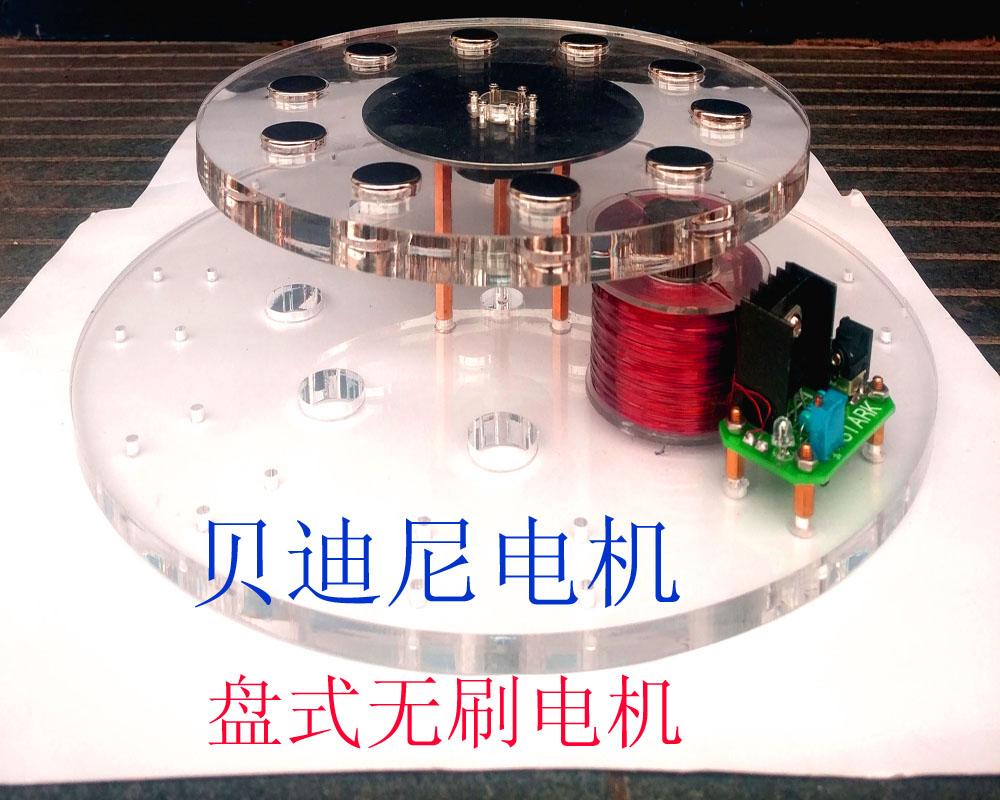 Brushless Disc Motor, Non-permanent Motor, Disc Generator