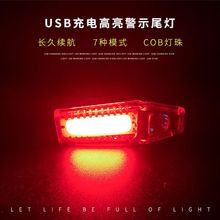Bi-color Bicycle Tail Light Bicycle Light USB Charging Waterproof Mountain Bike Cob Warning Light Night Riding Equipment usb charging led bicycle light 5 light mode highlight waterproof warning bike light to send free usb cable suit for night riding