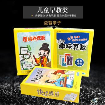 Zabawki do wczesnej edukacji rozrywka edukacyjna interaktywna gra rodzic-dziecko myślenie poznawcze rozrywka karta gier planszowych tanie i dobre opinie CN (pochodzenie) Guangdong the Strongest Brain Chess Entertainment Board Game Cards 57*87 Paper Box Puzzle Board Game Coated Paper