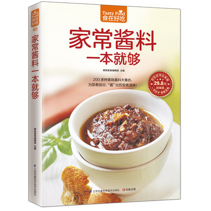 Making Method Of Dipping Sauce Cooking Book