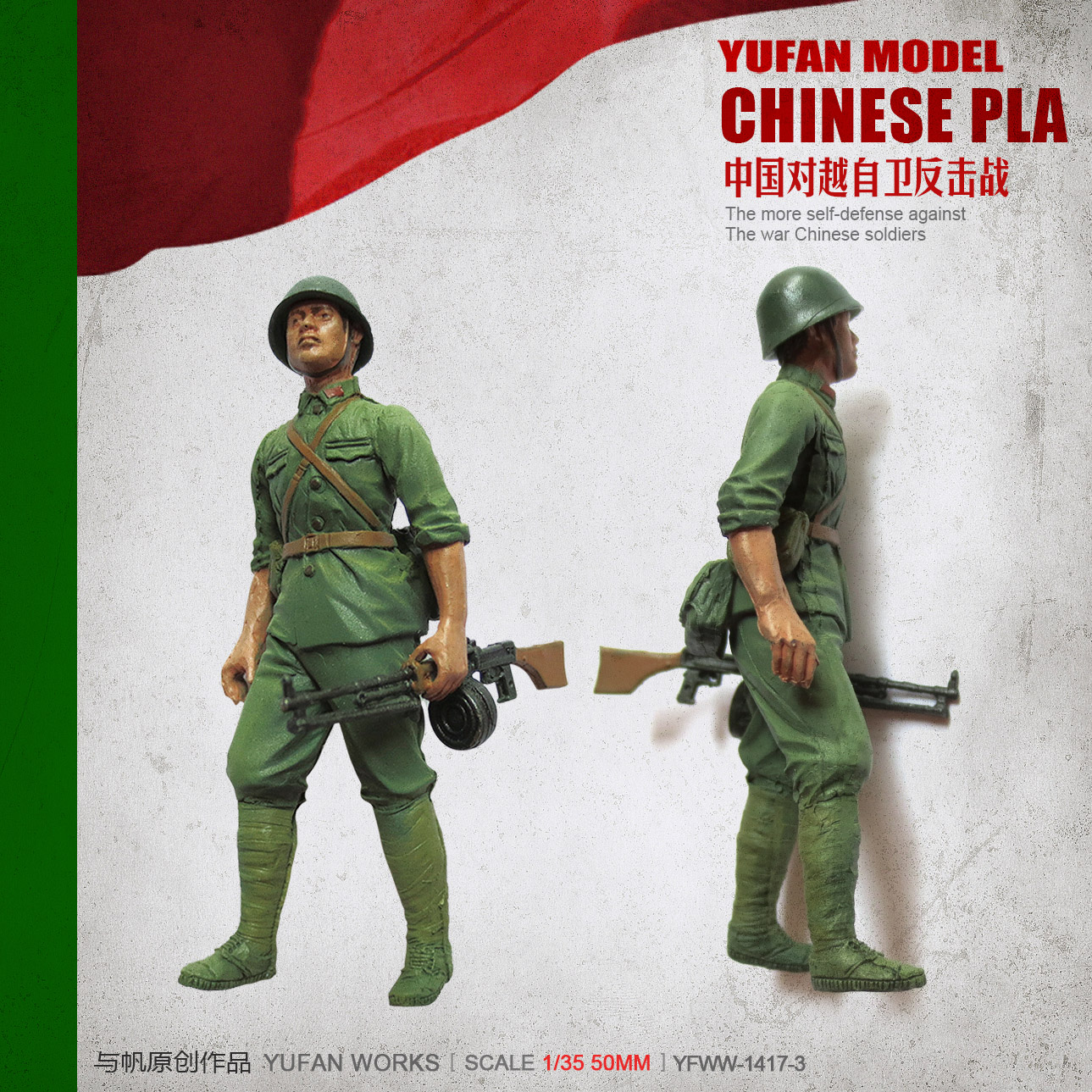 Resin Kit 1/35  China Warrior Resin Soldier SPECIAL OFFER