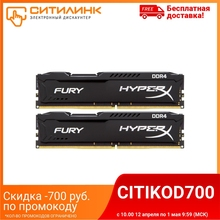 Модуль памяти KINGSTON HyperX FURY HX432C16FB3K2/16 DDR4 - 2x 8Гб 3200, DIMM, Ret