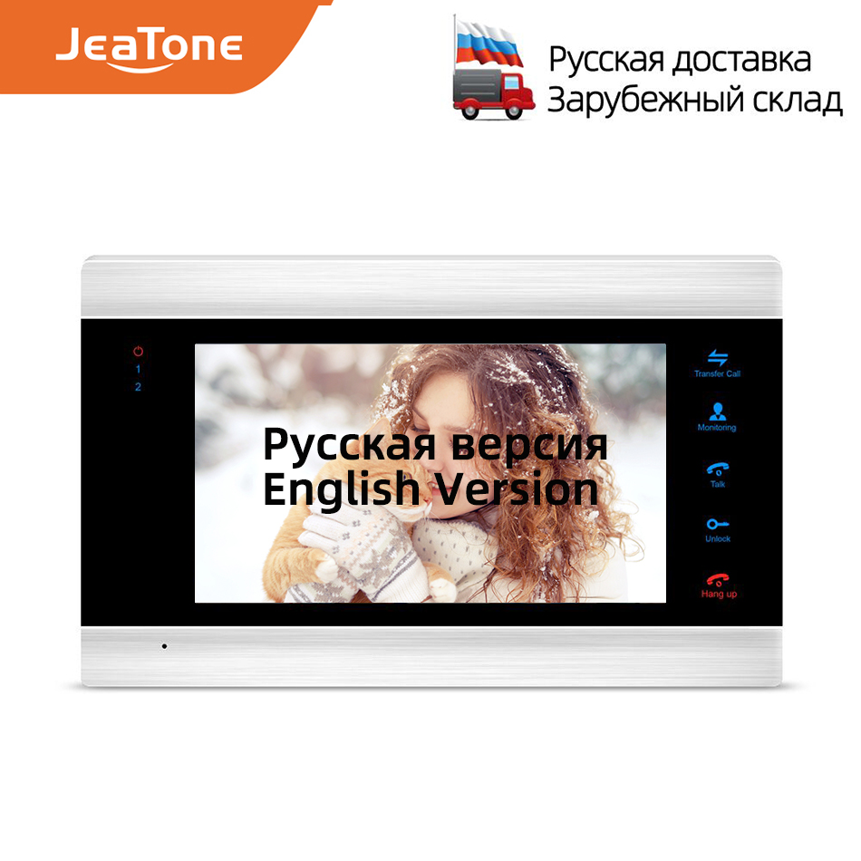 7 Inch Indoor Monitor Video Door Phone Doorbell Intercom System Photo Video Recording Taking Silver Wall Mounting Monitor