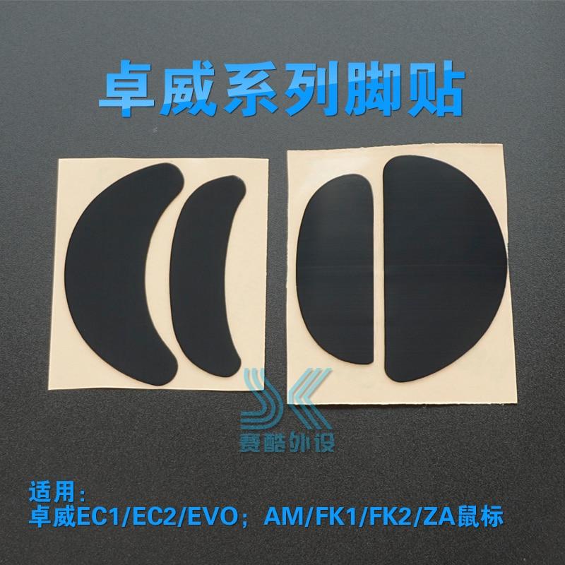 1PCS 3M Teflon Mouse Skates Mouse Feet For ZOWIE ZA11 ZA12 AM ZA13 FK1 FK2 FK+ EC1-A EC2-A EVO EC1-B EC2-B 0.6mm Thickness