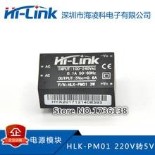 Freeshippng 5 יח\חבילה HLK PM01 במיוחד קטן כוח מודול 220v כדי 5 v, חכם בית AC DC בידוד מתג אספקת חשמל