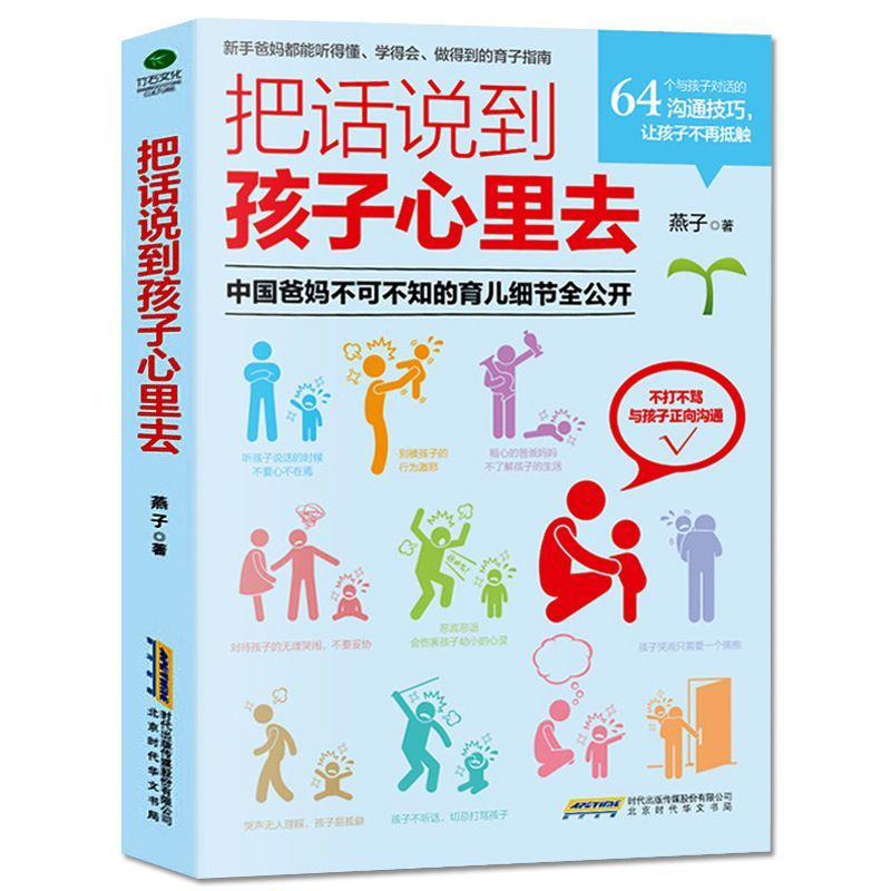Speak To Your Child In The Heart. 64 Communication Skills for Talking with Children To Communicate with Children Textbook