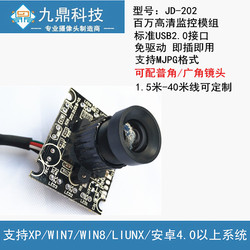 JD-202USB Camera Module 720P Face Recognition Scan Code HD Wide Angle 1.3 Million Supports Secondary Development