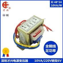 Трансформатор мощности переменного тока 220 В/50 Гц, EI48 * 24, 10 Вт/ва, от 220 В до 6 в * 2, двойной трансформатор 6 В, 0,8 А, может быть 0-6 в-12 В