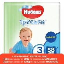 Трусики-подгузники HUGGIES 3 для мальчиков (7-11кг) 58 шт.