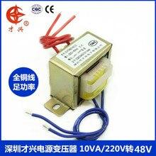 Трансформатор мощности переменного тока 220 В/50 Гц EI48 * 24 db-10va 10 Вт 220 В до 48 в а переменного тока 48 В