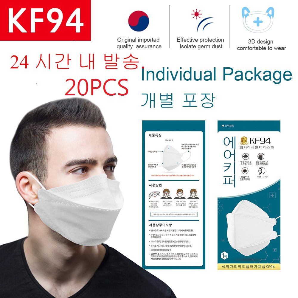 20pcs KF94 Spot Sales 마스크. Face Mask Safety Facial Protective Face Mouth Mask Breathable Anti Dust Mouth Covers