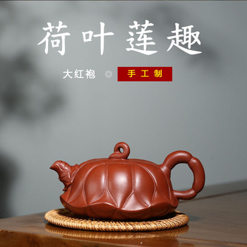 yixing undressed ore dahongpao lotus lotus flower cargo boring teapot undertakes to micro business network store