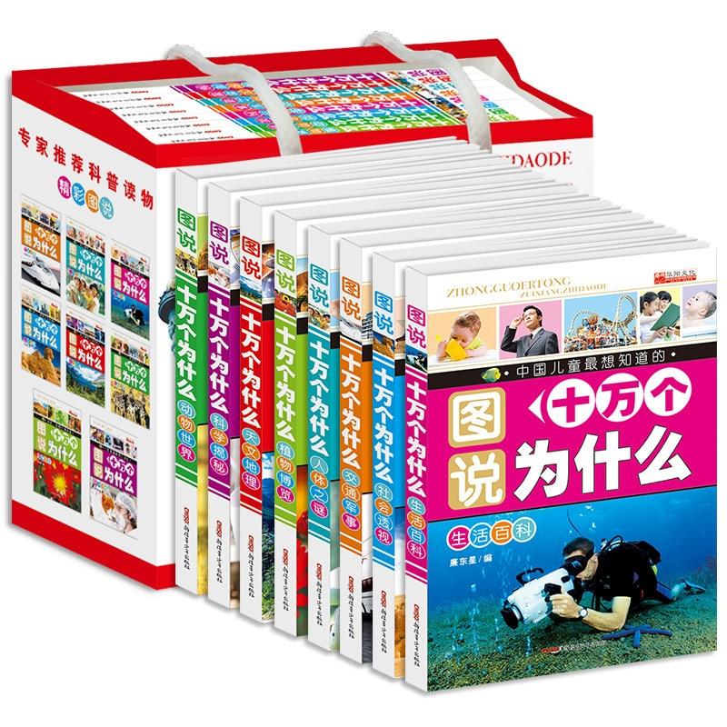 Натуральная новая детская книжка идентификатор 100000 почему звуковая версия энциклопедии полный набор 8 Бен доставлены подарочный пакет