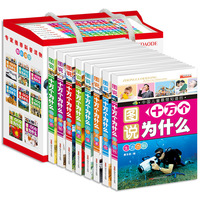 Genuine NEW CHILDREN'S Book Callout 100,000 Why Phonetic Version Encyclopedia Full Set 8 Ben Delivered Gift Bag