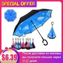 Venta de liquidación, paraguas plegables invertidas con gancho en C, sombrilla de doble capa, soporte autónomo, protección UV para lluvia