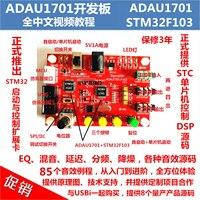 ADAU1701 مجلس التنمية/85 الروتين/EVAL ADAU1701MINIZ-في جهاز التعرف على بصمات الأصابع من الأمن والحماية على
