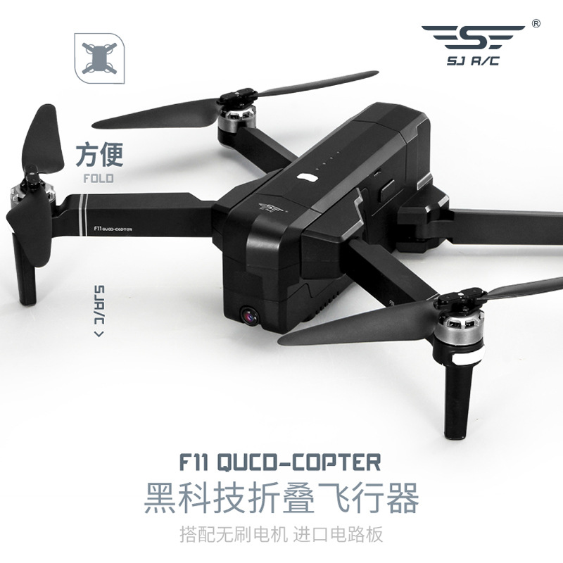 Shi Ji F11 Smart Aerial Photography Brushless Unmanned Aerial Vehicle 1080P Adjustable Webcam 5g Follow GPS Four-axis UAV (Unman