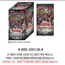 Yu-Gi-Oh Digital Box 507 PTDN Phantom Dark Phase 5 Korean Version Of The Original Box