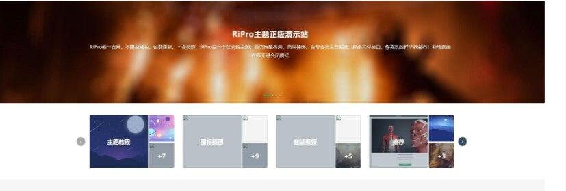 日主题RiPro7.2独家修复明文完整版+新增商城管理-卡密管理-导出卡密