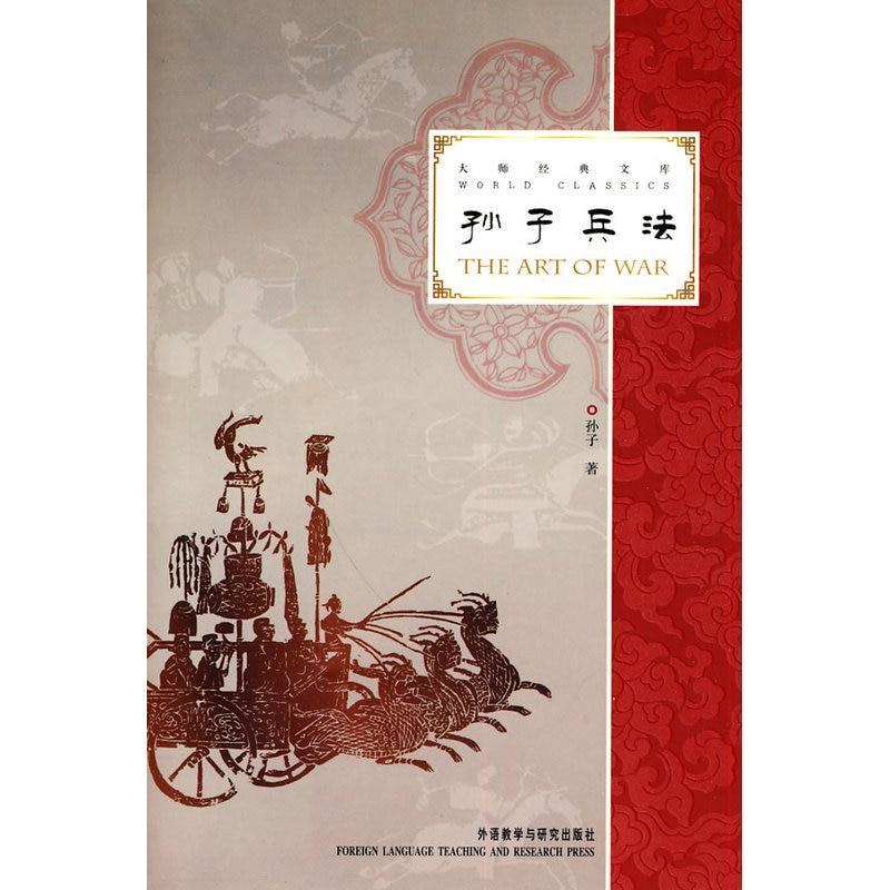 Bilingual Sun Tzu's Art Of War Sun Tzu's Art Of War In Chinese And English